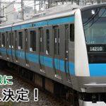 横浜線・埼京線にE233系導入!横浜線205系の現状は?