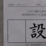 [C83]コミックマーケット83 設営日レポート