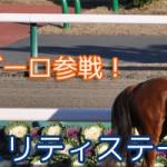 クラウンレガーロ参戦!第64回朝日杯フューチュリティステークス観戦記