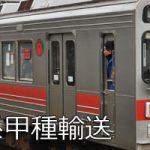 東急1000系1003F 長津田→総合車両製作所甲種輸送