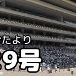 【グラおた29号】メイショウマンボ牝馬二冠!/10月12日~14日の結果/競走馬登録