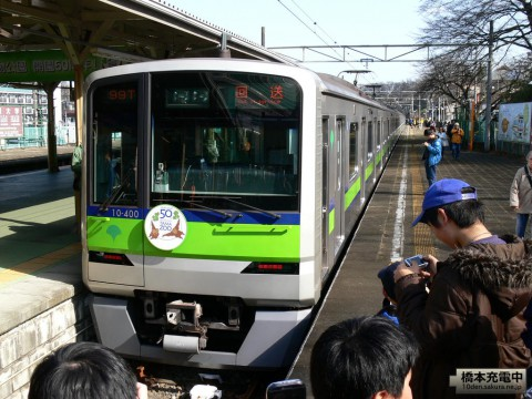 2009/02/14 東京横断 Tama Zoo号 多摩動物公園駅
