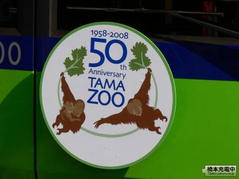 東京横断 Tama Zoo号 2009/02/14 ヘッドマーク