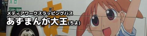 (ページ移転しました)ラッピングバスシリーズ 「あずまんが大王」(ちよバージョン・2002年)