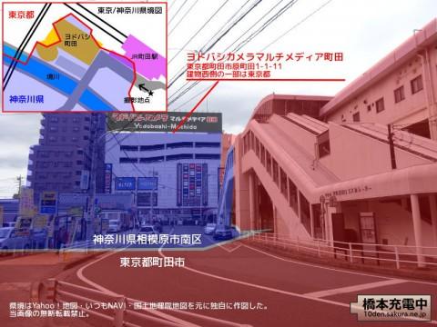 町田駅南口の県境について