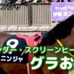 【グラおた54号】スクリーン産駒スマートエクリプス初勝利/先週の結果