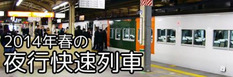 ムーンライトながらは東京発3/20から運転 2014年 春(3~5月)の夜行快速列車運転日発表
