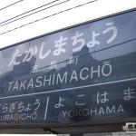 2004年1月 廃止直前の東急東横線高島町駅・桜木町駅の様子