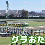 【グラおた64号】3月1日・2日の出馬表/産駒近況