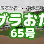 【グラおた65号】スマートオリオンOP入り/岩手最優秀2歳馬にライズライン/3月1日・2日の結果