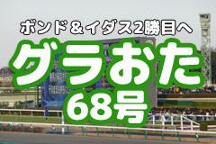 【グラおた68号】3月15日・16日の出馬表