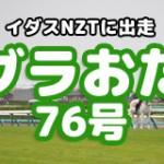 【グラおた76号】イダスNZT出走/ミエノワンダーは福島民報杯へ/4月12日・13日の出馬表