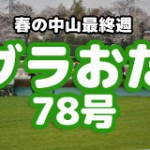【グラおた78号】今週は15頭出走 4月19日・20日の出馬表