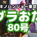 【グラおた80号】春の東京・京都開催開幕/4月26日・27日の出馬表