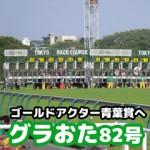 【グラおた82号】ゴールドアクター青葉賞に出走/5月3日・4日の出馬表