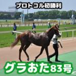 【グラおた83号】プロトコル初勝利/ゴールドアクター惜しい4着/先週の結果