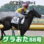 【グラおた88号】先週の結果/今週の競走馬登録