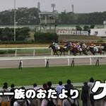 【グラおた107号】クライスマイル&ミキノバンジョー重賞出走/8月9日・10日の出馬表