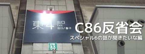 [C86]コミックマーケット86(2014夏) 3日目反省会 スペシャル6の話が聞きたいな編