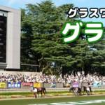 【グラおた121号】ヤマノレオ4勝目/先週の結果/今週の競走馬登録