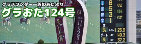 【グラおた124号】/10月18日・19日の出馬表
