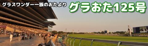 【グラおた125号】ワードイズボンド3勝目/先週の結果/今週の競走馬登録