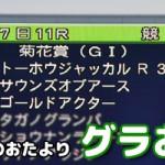 【グラおた127号】ゴールドアクター菊花賞3着!/先週の結果