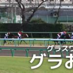 【グラおた138号】スマートオリオンOP出走/12月13日・14日の出馬表