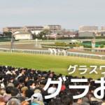 【グラおた141号】12月21日の結果/今週の競走馬登録