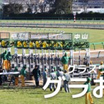 【グラおた148号】1回東京開催開幕/1月31日・2月1日の出馬表