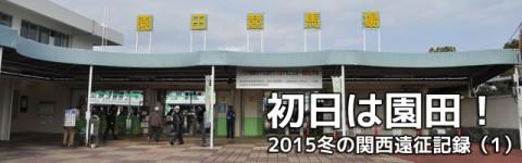 初日は園田!2015冬の関西遠征記録(1)