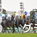 【グラおた158号】スマートオリオン&グァンチャーレ重賞出走/3月7日・8日の出馬表
