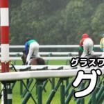 【グラおた178号】日本ダービー結果/ワードイズボンド4勝目/先週の結果