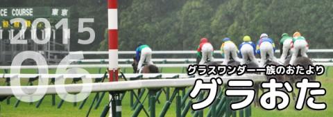 【グラおた179号】モーリスGI初挑戦/2歳馬デビュー/6月6日・7日の出馬表