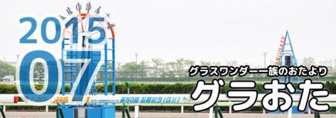 【グラおた191号】土曜福島メインにクライスマイル登場/7月18日・18日の出馬表