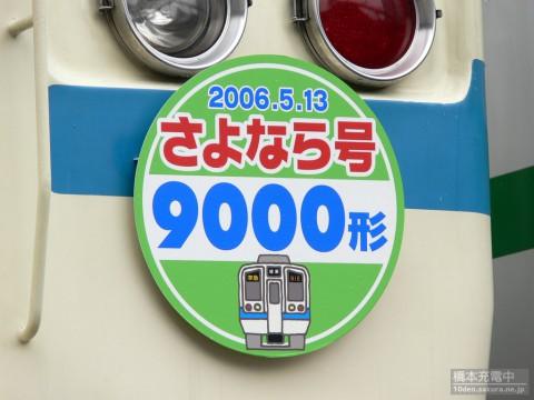小田急9000形さよなら号ヘッドマーク