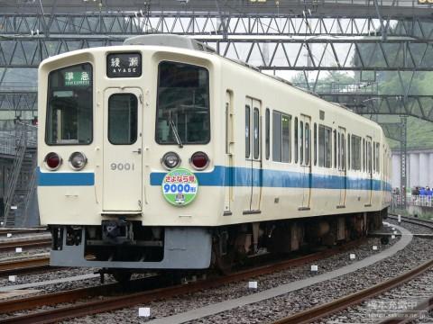 小田急9000形9001