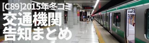 [C89]鉄道・バスの臨時ダイヤなど 各交通機関からの告知まとめ