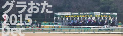 【グラおた231号】有馬記念、ゴールドアクターは4枠7番/12月26日・27日の出馬表