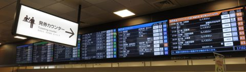 バスタ新宿で急にバスに乗りたくなった時に近距離利用できる路線・停留所