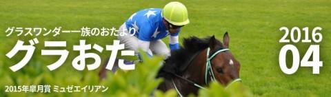 【グラおた253号】カトルラポール桜花賞出走!2016年4月9日・4月10日の出馬表/先週の振り返り
