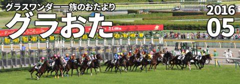 【グラおた263号】アグネスミニッツ2勝目/先週の結果/競走馬登録