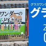【グラおた272号】メローブリーズ新馬勝ち/先週の結果/競走馬登録
