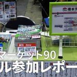 [C90]同人サークル「橋本充電中」コミックマーケット90参加レポート