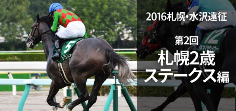 2016札幌~水沢遠征記 第2回 札幌のグラスワンダー産駒たちと札幌2歳ステークス編