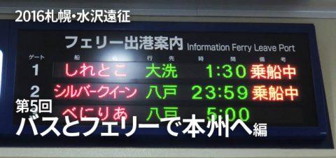 2016札幌~水沢遠征記 第5回 バスとフェリーで本州へ編