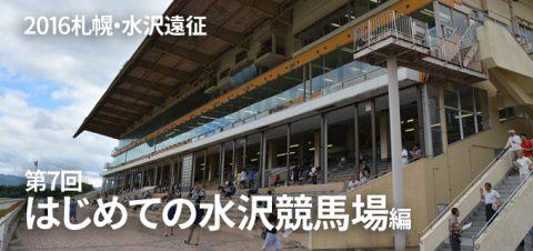 2016札幌~水沢遠征記 第7回 はじめての水沢競馬場編