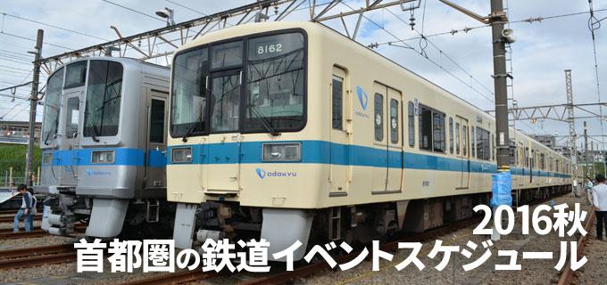 2016秋 首都圏の鉄道イベントスケジュール