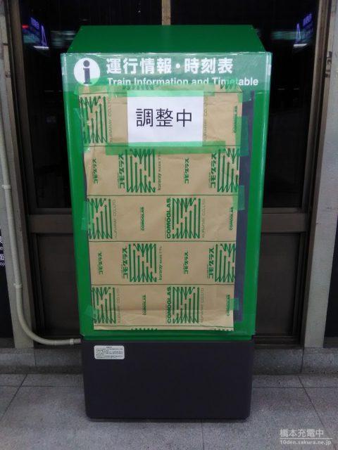 橋本駅 運行情報・時刻表
