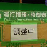 橋本駅相模線ホーム階段上に「運行情報・時刻表」モニター機器設置